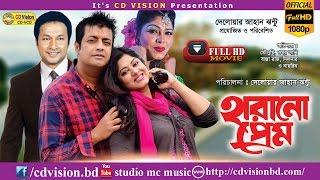 Harano Prem (2016)   Full HD Bangla Movie   Omar Sani   Moushumi   Dildar   Bapparaj   CD Vision