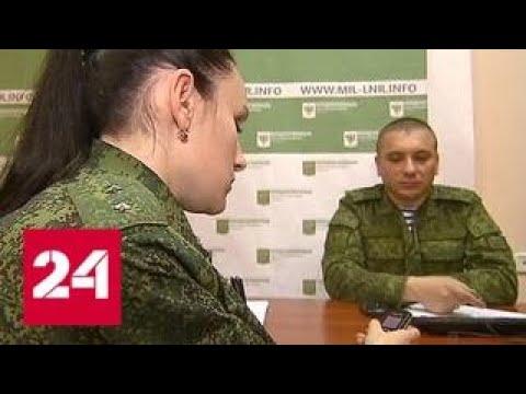 Сотрудников народной милиции ЛНР склоняют к шпионажу, угрожая их близким - Россия 24