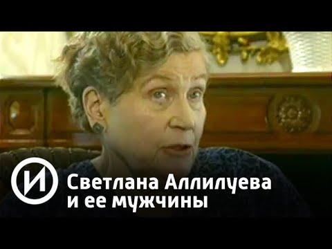 Светлана Аллилуева и ее мужчины | Телеканал История