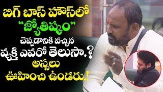 Bigg Boss Telugu Astrologer Details | Jr NTR Telugu Bigg Boss | #BiggBoss