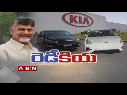 CM Chandrababu Naidu to launch first KIA car Today   ABN Telugu