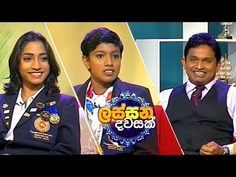 Lassana Dawasak | Sirasa TV with Buddhika Wickramadara 12th November 2018