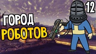 Fallout New Vegas Прохождение На Русском #12 — ГОРОД РОБОТОВ