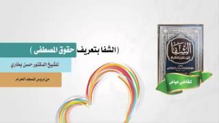 الشفا بتعريف حقوق المصطفى للشيخ حسن بخاري الدرس 1 - المقدمة - 12-11-1436