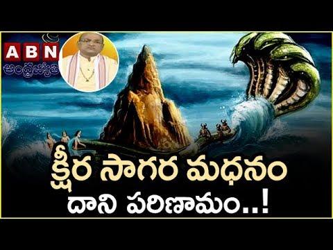 Garikapati Narasimha Rao About 'Ksheera Sagara Mathanam' | Nava Jeevana Vedam | Episode 1279