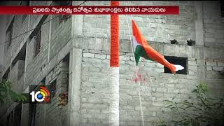 Telugu States Peoples 72 Independence Day Celebrations | TS and AP