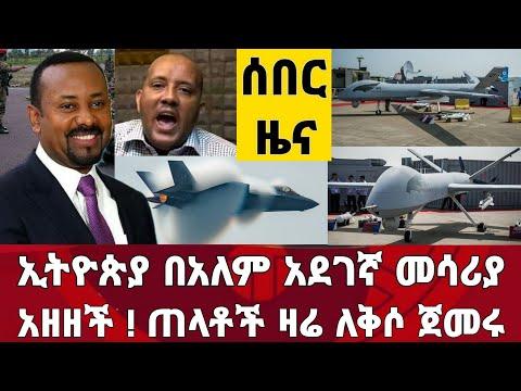 አስደሳች ዜና ኢትዮጵያ በአለም አደገኛ መሳሪያ አዘዘች ጠላቶች ዛሬ ለቅሶ ጀመሩ | Zene | habesha | ethiopia news