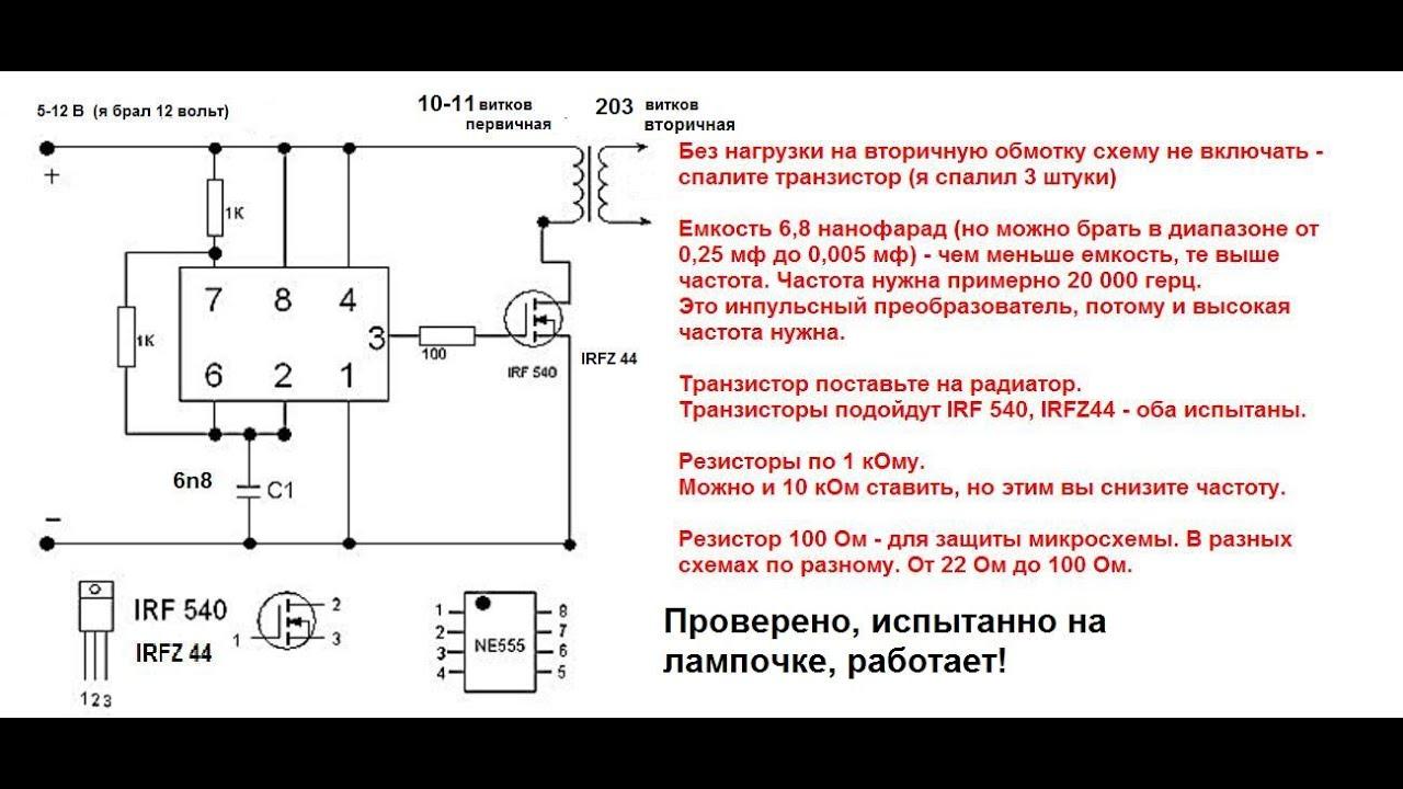 Схема преобразователя 12-220 на 555