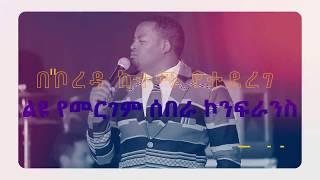 Prayer Time Gofa city with Prophet Mesfin Beshu- - AmlekoTube.com