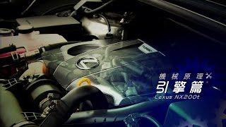 Lexus NX/IS 200t 渦輪引擎科技!省油又要兼顧馬力的設計