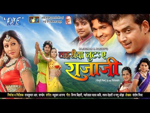लहरिया लूटा ऐ राजा जी - Bhojpuri Movie I Lahariya Lute Ae Raja Ji I Ravi Kishan, Pakhi Hegde video