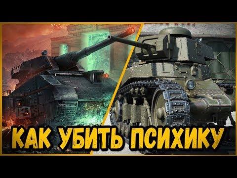 КАК БИЛЛИ ЛЕВИАФАНА УБИВАЛ - ГАЙД (нет)   World of Tanks