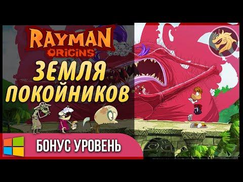 Rayman Origins / Происхождение Раймана | Бонус уровень, Земля покойников