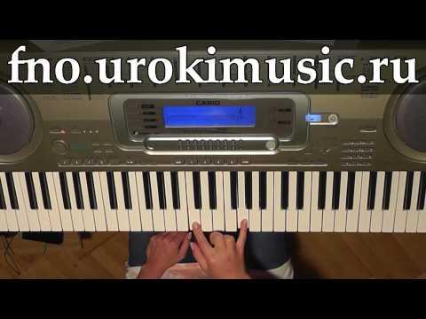 vse.urokimusic.ru 3 сентября Шуфутинский. Как играть на синтезаторе. Синтезатор играть на клавиатуре