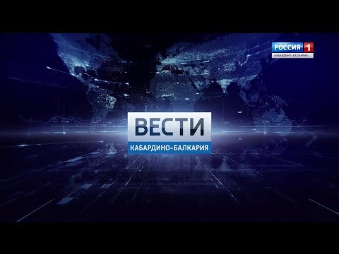 Вести КБР 20 07 2018 14-40