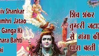 शिव शंकर तुम्हरी जटाओ से | Shiv Shankar Tumhri Jatao Se | Shiv Bhajan