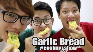 单身狗Cooking show ft. YouTubers 【Garlic Bread篇】