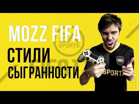 FIFA 17: Лучшие стили сыгранности