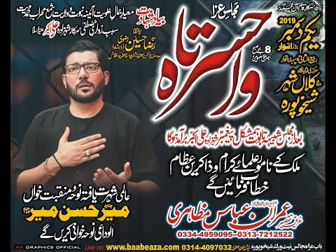 Live Majlis 1st December 2019 Imam Bargah Kalan Sheikhupura (Jalsa Imran Mazahiri (www.Baabeaza.com)