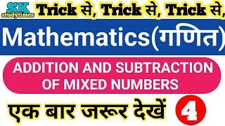 Addition and subtraction of mixed numbers |tricks se|for all competitive exams.part-2