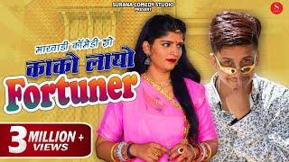 Kako Layo Fortuner - काका भतीज | Kaka Bhatij Comedy - काको लायो फॉर्च्यूनर | Surana Comedy Studio