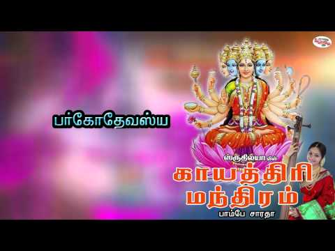 Gayatri Mantra with Tamil Lyrics sung by Bombay Saradha