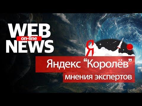 WEB NEWS #8 || Как жить SEO специалистам с новым Яндекс Поиском Королёв