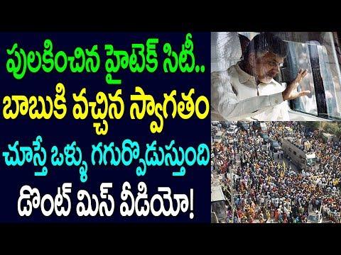 పులకించిన హైటెక్ సిటీ - బాబు కి స్వాగతం | Huge Response for Chandrababu in HYDERABAD | Taja30