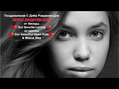 ЛЕРА ДИДКОВСКАЯ - С Днем Рождения!|Оur favorite Leronу|Our beautiful Open Kids|Milena Way