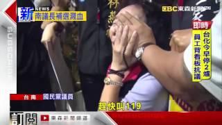 台南市議長補選 藍綠爆發肢體衝突!議員眼掛彩