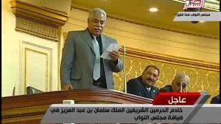 نائب برلماني يلقي قصيدة ترحيبًا بالملك سلمان: مرحب بين أهلك