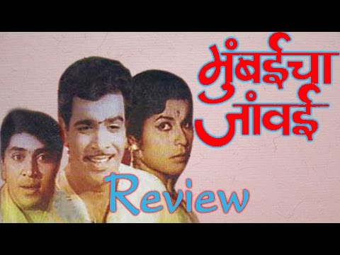 Mumbaicha Jawai | Marathi Movie Review | Arun Sarnaik Sharad...