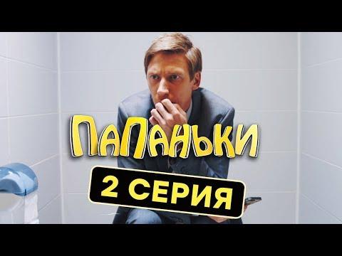 Папаньки - 2 серия - 1 сезон | Комедия - Сериал 2018 | ЮМОР ICTV