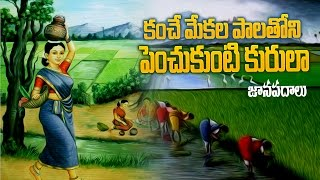 Indian Folk Songs - Kanche Mekala palato Penchukunti kurulu - Folk Songs - JUKEBOX