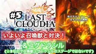 【ラスクラ】召喚獣に挑む&ユグドラシル
