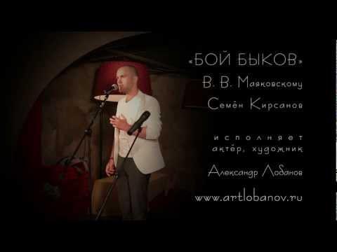 """""""Бой быков"""" Семёна Кирсанова в исп. Александра Лобанова"""
