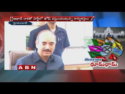 National Congress Leader Ghulam Nabi Azad To Visit Hyderabad Over Early Polls In Telangana