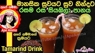 Healthy Tamarind drink by Apé Amma