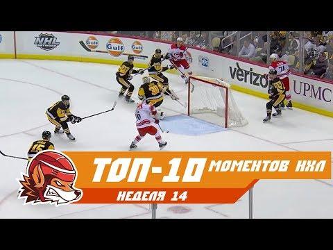 Космический сэйв Прайса, пятая точка Парэйко и суперкороткий ОТ: Топ-10 моментов 14-ой недели НХЛ