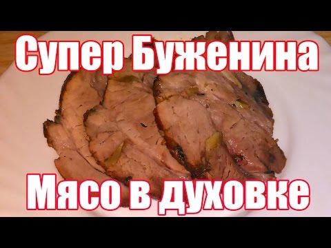 Буженина из свинины в духовке. Как приготовить мясо в духовке?