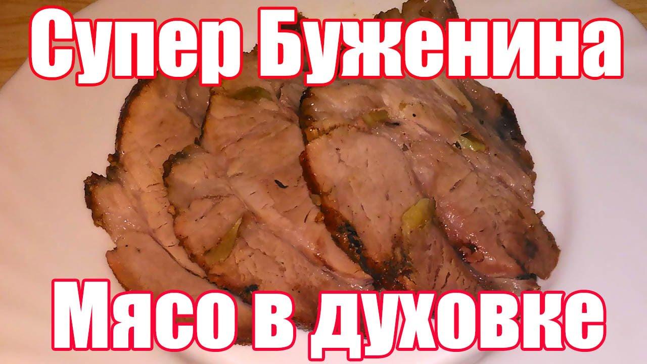 Мясо в духовке в домашних условиях рецепт с фото 54