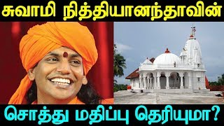 Do you know the Nithyananda Net Worth?