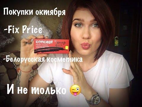Бюджетные покупки октября 2017/Fix Price/Белорусская косметика и тд💇🏻
