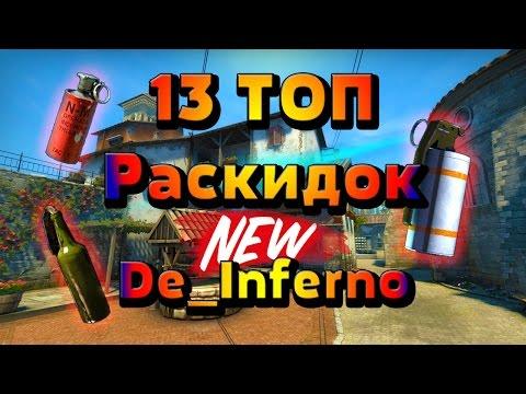 Топ раскидки на новом инферно (New de_inferno smokes)