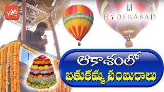 Bathukamma Celebrations 2018 in Sky | Hot Air Balloon in Hyderabad