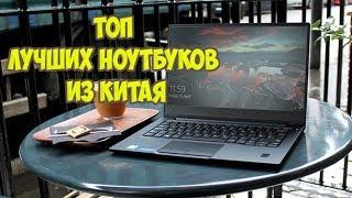 Топ лучших недорогих ноутбуков из Китая.