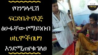 ETHIOPIA - Court unreadable handwriting comeback by doctors requested Description