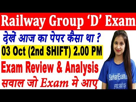 Railway Group D Exam |03 Oct- 2nd Shift : Exam Review & Analysis |Important Ques -सवाल जो Exam मे आए