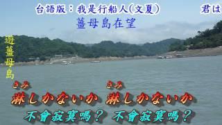 君はマドロス海つばめ 你是海燕船員 1956 日語 美空ひばり 翻譯 銘哥翻唱