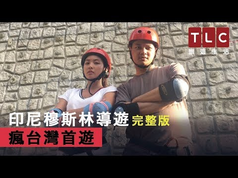 台遊-瘋台灣首遊-EP 08 印尼穆斯林導遊